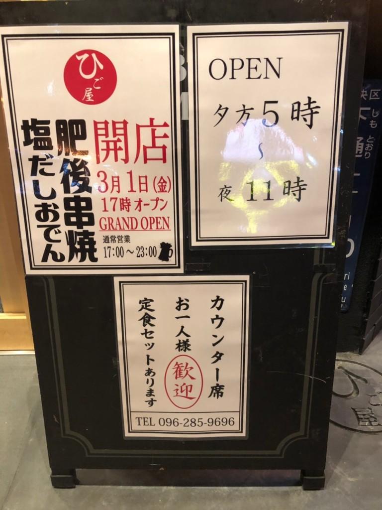 ひご屋ブログ用_190315_0004